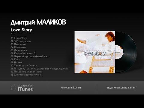 LOVE STORY ДМИТРИЙ МАЛИКОВ MP3 СКАЧАТЬ БЕСПЛАТНО