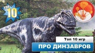 Топ 10 игр про Динозавров