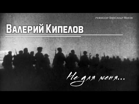 Смотреть клип Валерий Кипелов - Не Для Меня Придёт Весна