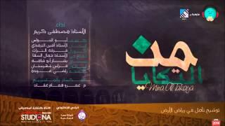 من التكايا | Mina Altakaya - أداء #مصطفى كريم | Official Audio