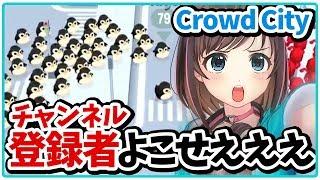 Crowd City App Store→https://itunes.apple.com/jp/app/crowd-city/id1...