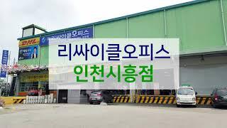 [매장ENG]리싸이클오피스 인천시흥점