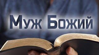 Вардан Мартиросян : Мужи Божии, Давид (Часть 4) 31.01.2017