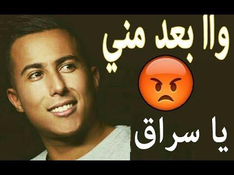 Sayè DicidiT Natzawaj شـــوهـة !! فنان جزائري دخل طول و عرض في ايمن سرحاني