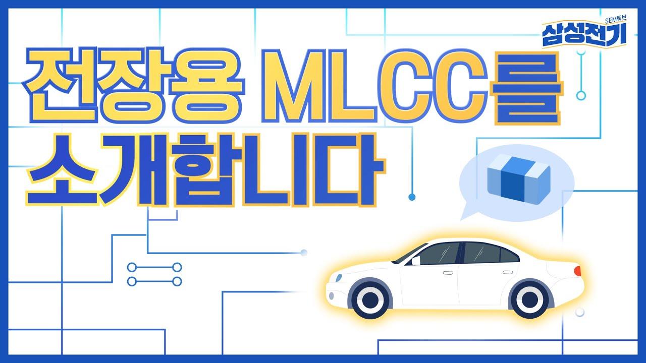 삼성전기의 전장용 MLCC를 소개합니다!