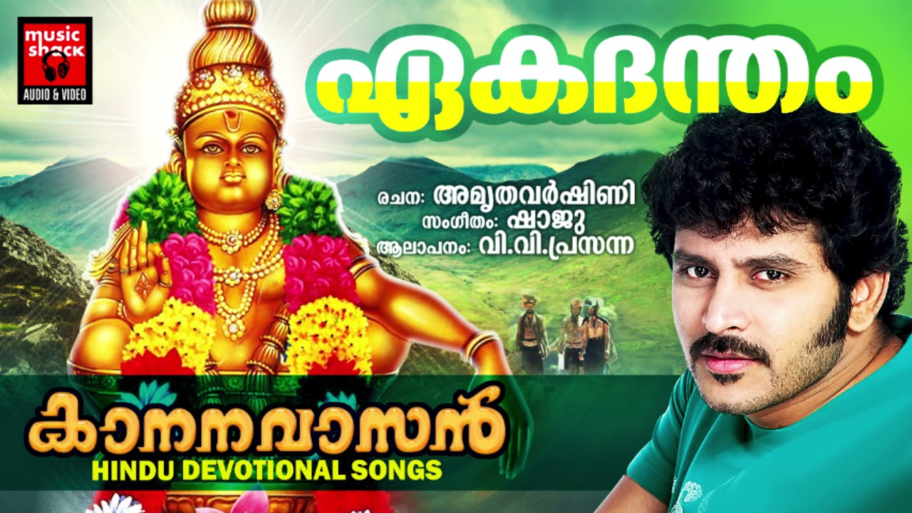 ഏകദന്തം   Ekadantham   Hindu Devotional Songs Malayalam   Ayyappa Song