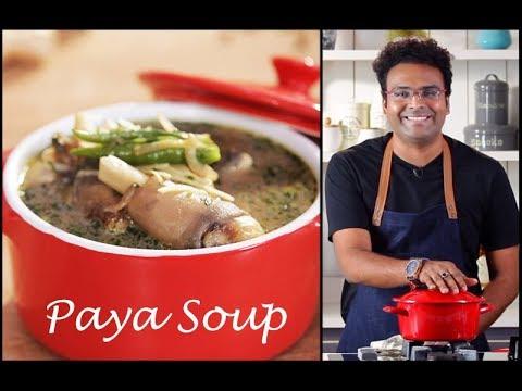 मटन पाया का स्वादिष्ट शोरबा | पाया सूप रेसिपी | Mutton Paya Soup Recipe By Chef Varun Inamdar