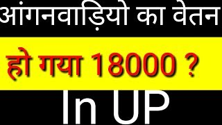 Anganwadi increase salary in February 2018  In UP Latest News 