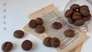 [홈베이킹] 귀여운 커피콩 쿠키 만들기 ☕ / Coff…