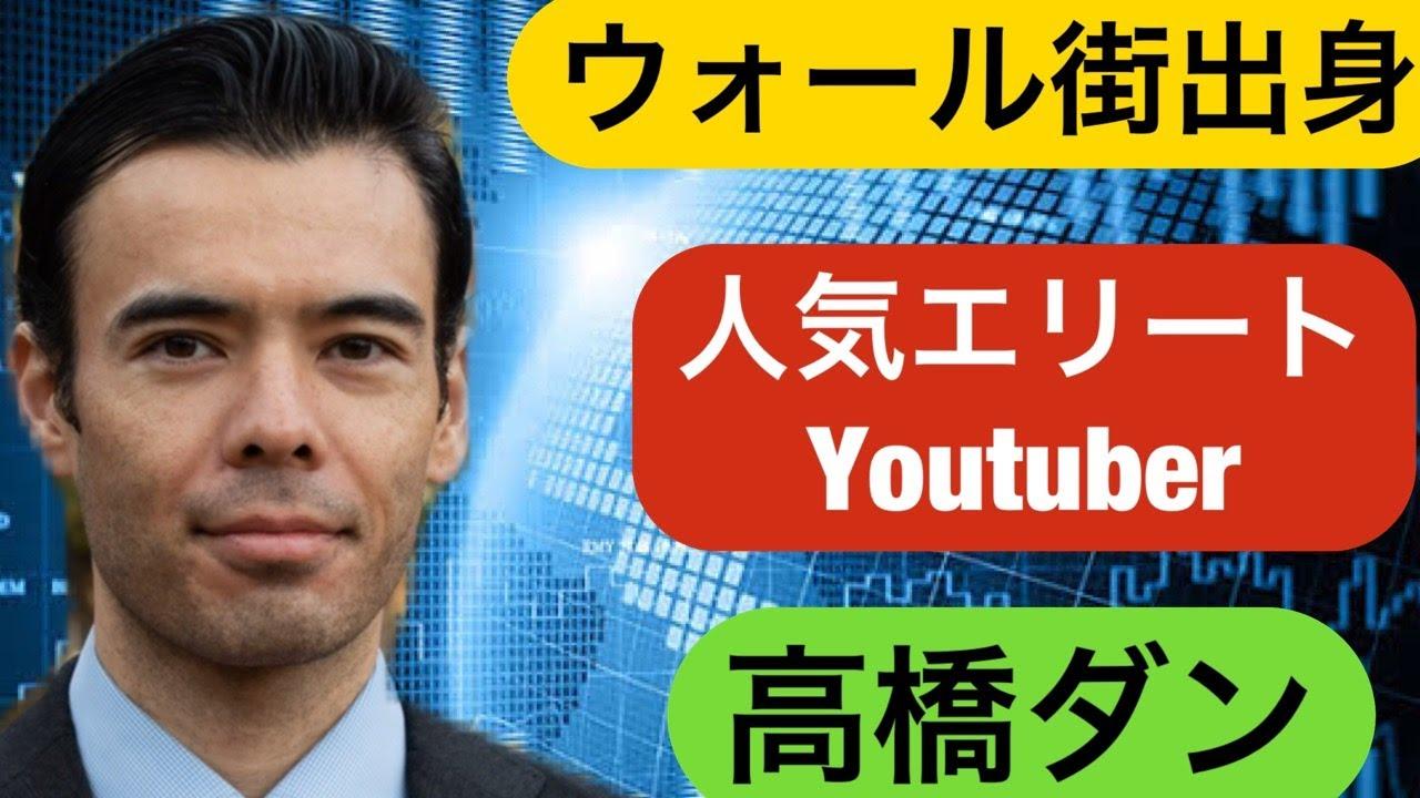 高橋 youtube ダン