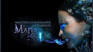Обзор игры: Магия крови (Dawn of Magic)