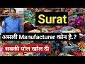 Surat saree wholesale market / Saree factory