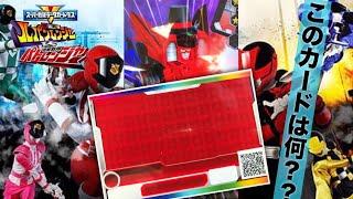 【この真っ赤なカードは何なんだ⁈】スーパー戦隊データカードダス [快盗戦隊ルパンレンジャー vs 警察戦隊パトレンジャー] マーダッコ 検索動画 28