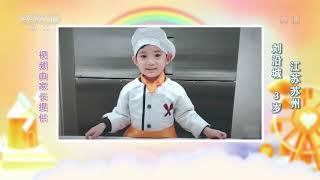 [我们在一起]替父母分担家务 小小厨师帮大忙| CCTV少儿