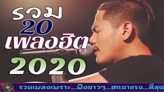 [เพลงเพื่อชีวิต][ หาใหม่..ไม่แคร์ ] เพลงดังใหม่ล่าสุด 2020 รวมเพลงเพราะ มาแรง เปิดบ่อย กำลังฮิต2020!