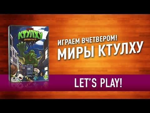 Настольная игра «МИРЫ КТУЛХУ»: Играем вчетвером! // Cthulhu Realms Lets Play Board Game! 4 players