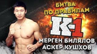 НОКАУТЕРЫ К-1. МЕРГЕН БИЛЯЛОВ-АСКЕР КУШХОВ