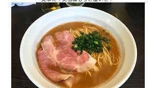 弘明寺丿貫 紅ズワイガニ蕎麦+四川式カレーの和え玉 〜ラーメン食べて詠います