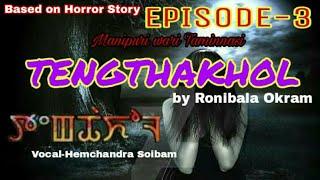 Tengthakhol || Episode-3 || Manipuri horror story