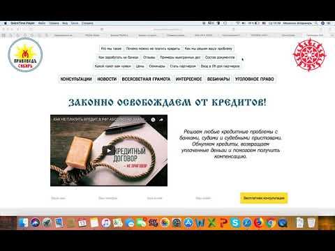 Безграмотные сотрудники ВТБ 24. YouTube
