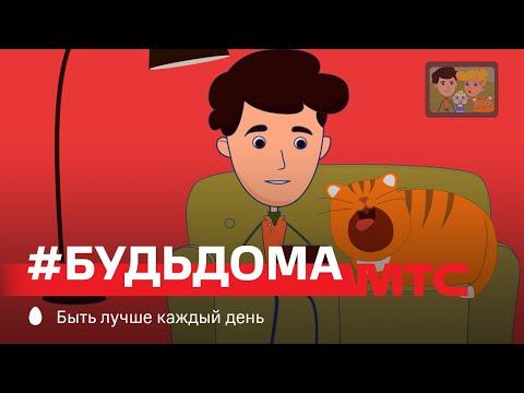 МТС | #будьдома
