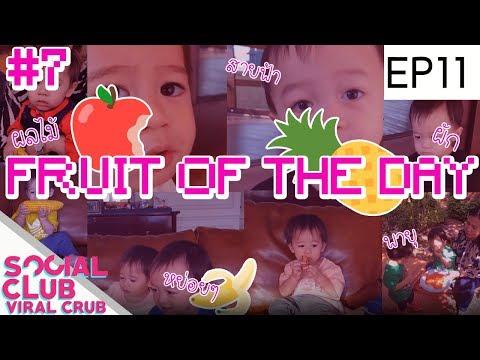 กินผลไม้มีประโยชน์ โดยสายฟ้า พายุ ลูกแม่ชมพู่ #fruitsoftheday #veggiesoftheday
