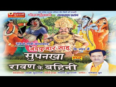 Ravan Ke Bahini Surpanakha - Nandkumar Sahu - Chhattisgarhi Devotional Song Collection