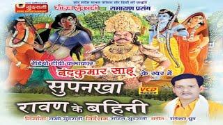 Ravan Ke Bahini Surpanakha - Nandkumar Sahu - Chhattisgarhi Devotional Song Collection