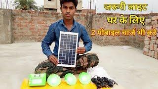 अगर आप गांव में रहते हैं तो इस वीडियो को एक बार जरूर देखें! | Solar System in Village very Importent