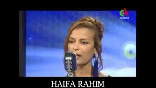 Haifa Rahim Casting Alhan wa Chabab 7 2015 هيفاء رحيم كاستينغ ألحان و شباب