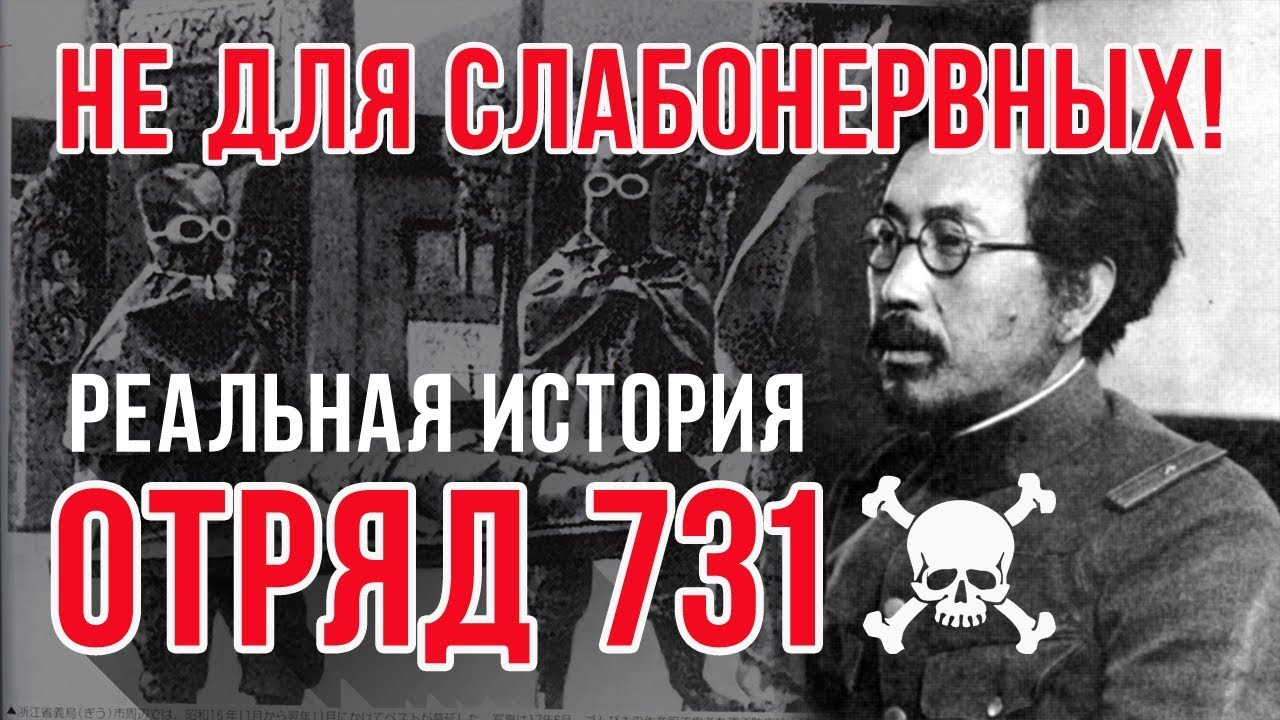Документальные фильмы конвейер смерти отряд 731 ресторан суши конвейер москва