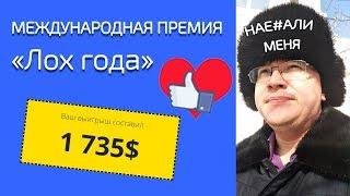 Лохотрон likeyear.pro Международная премия «Лайк года» – ЧЁРНЫЙ СПИСОК #49