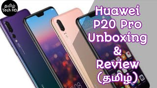 Huawei P20 Pro Unboxing & Review | Tamil Tech HD | Smartphone Series