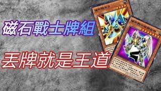 『傑風』翔 遊戲王Duel links 磁石戰士牌組 丟牌就是王道!