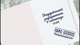 До Дня української писемності та мови. XVIII радіодиктант національної єдності