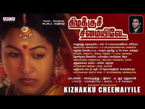 Kizhakku Cheemayilae Tamil Full Songs Jukebox || Napoleon / Nazar, Radhika || A.R.Rahaman