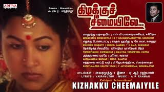 Kizhakku Cheemayilae Tamil Full Songs Jukebox Napoleon Nazar Radhika A R Rahaman