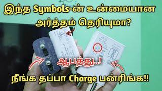 உங்க smartphone Charger ரகசியம் | Meaning of Signs on Smartphone Charger | #4 Tech Talks
