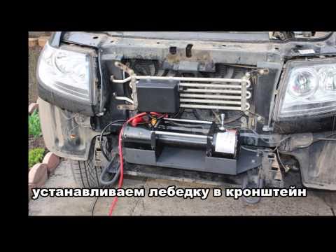 Установка лебедки Electric Winch 12000lbs на УАЗ ПАТРИОТ