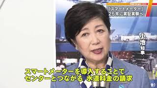 """水道を""""遠隔検針""""スマートメーター試験導入へ 東京都"""