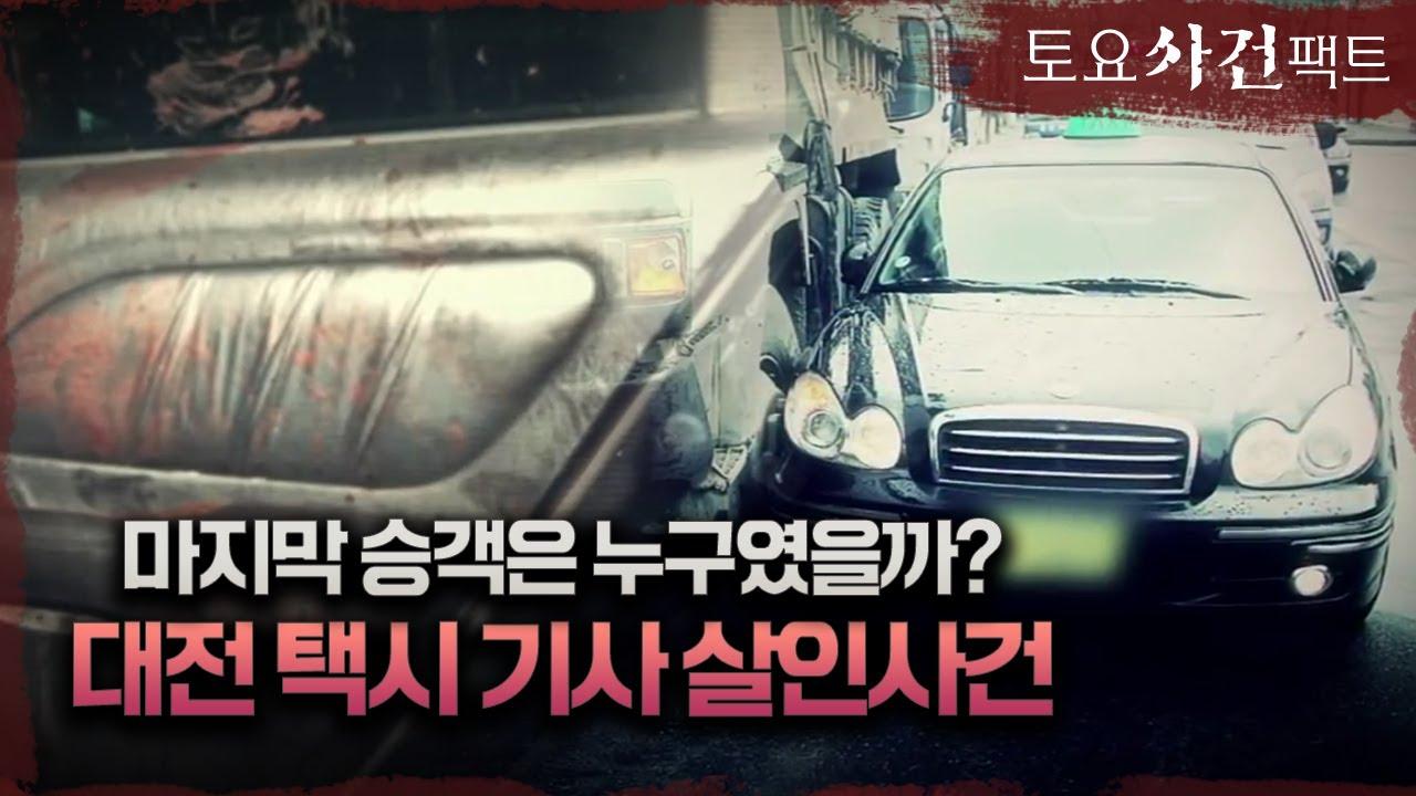 【대전 송촌동 택시기사 미제사건】 꺼지지 않은 시동, 15년 장기미제ㅣ토요사건팩트
