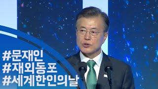 """[눈TV 풀영상] 재외동포 만난 문재인 """"우리는 언제나 하나"""" (Moonjaein)"""
