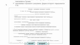 Формы таможенного контроля (часть 3)