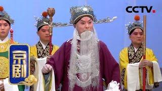 《中国京剧像音像集萃》 20190817 京剧《穆桂英挂帅》 1/2| CCTV戏曲
