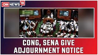 Congress, Shiv Sena Give Adjournment Notice In Lok Sabha   CNN News18