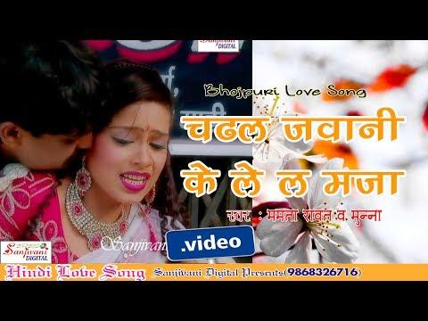 2017-के-सबसे-हिट-गाना.-चढ़ल-जवानी-के-मजा-.new-movie-songs.||-singer-.mamta-rawat-&-munna-lal