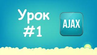 видео Основы AJAX для начинающих