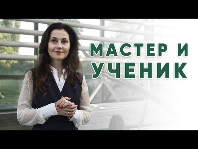 Мастер и ученик | Ольга Евланова