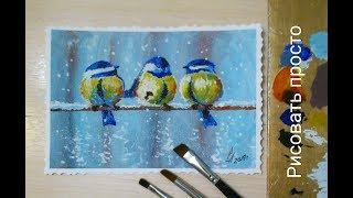 Как рисовать птиц. Синицы на проводе(гуашь поэтапно для начинающих)
