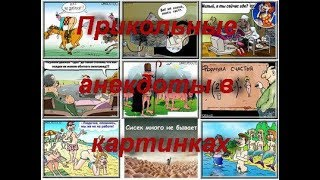 Прикольные АНЕКДОТЫ в картинках ТОП Смешных Анекдотов